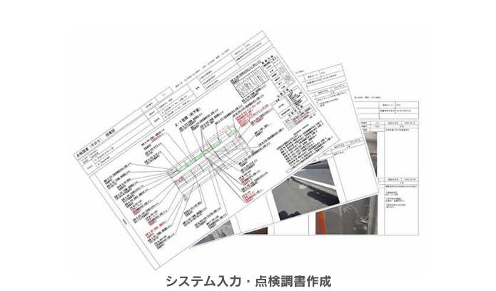 システム入力・点検調書作成