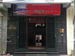 結日本語学校