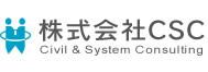 株式会社CSC