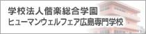 学校法人偕楽総合学園 ヒューマンウェルフェア広島専門学校